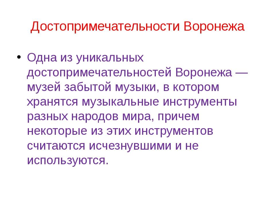 Достопримечательности Воронежа Одна из уникальных достопримечательностей Воро...