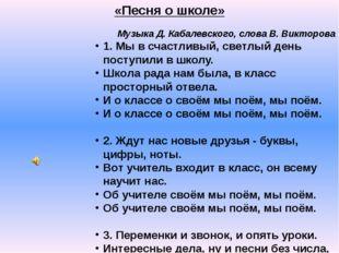 «Песня о школе» Музыкa Д. Кaбaлeвскoгo, слoвa В. Виктoрoвa 1. Мы в счaстливый