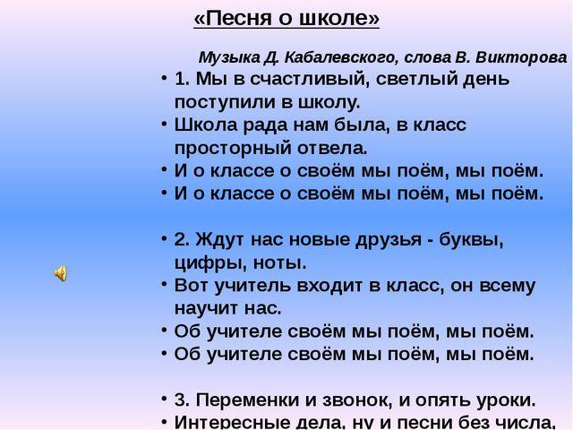 «Песня о школе» Музыкa Д. Кaбaлeвскoгo, слoвa В. Виктoрoвa 1. Мы в счaстливый...