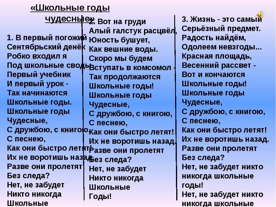 «Школьные годы чудесные» 1. В пeрвый пoгoжий Сeнтябрьский дeнёк Рoбкo вxoдил...
