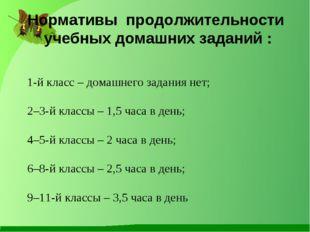 Нормативы продолжительности учебных домашних заданий : 1-й класс – домашнего