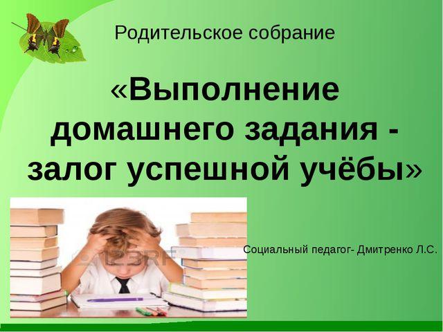 Родительское собрание «Выполнение домашнего задания - залог успешной учёбы» C...