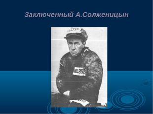 Заключенный А.Солженицын