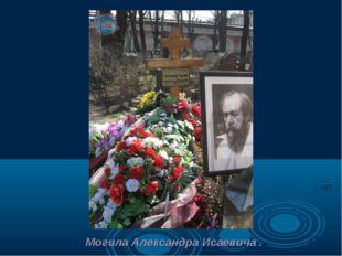 Могила Александра Исаевича .