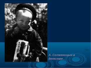 А. Солженицын в детстве .