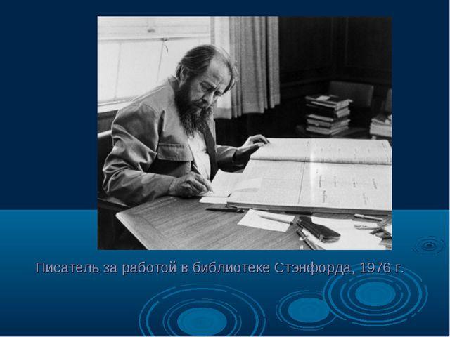 Писатель за работой в библиотеке Стэнфорда, 1976 г.