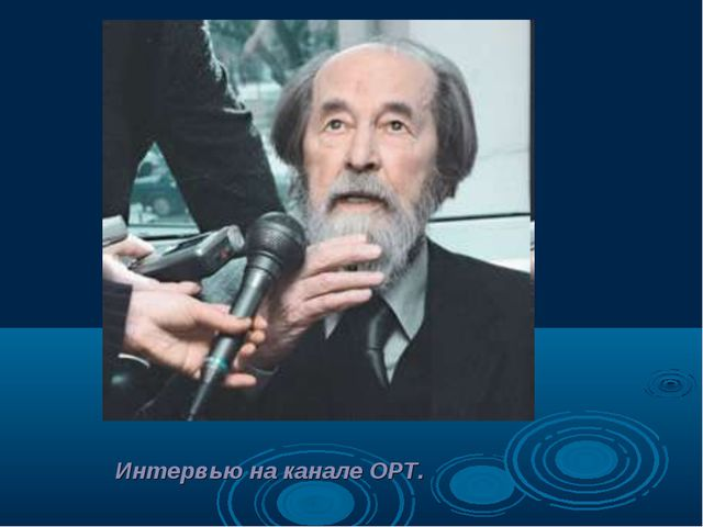 Интервью на канале ОРТ.