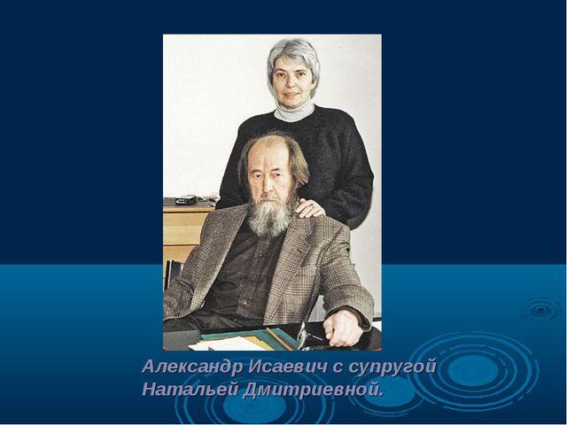 Александр Исаевич с супругой Натальей Дмитриевной.