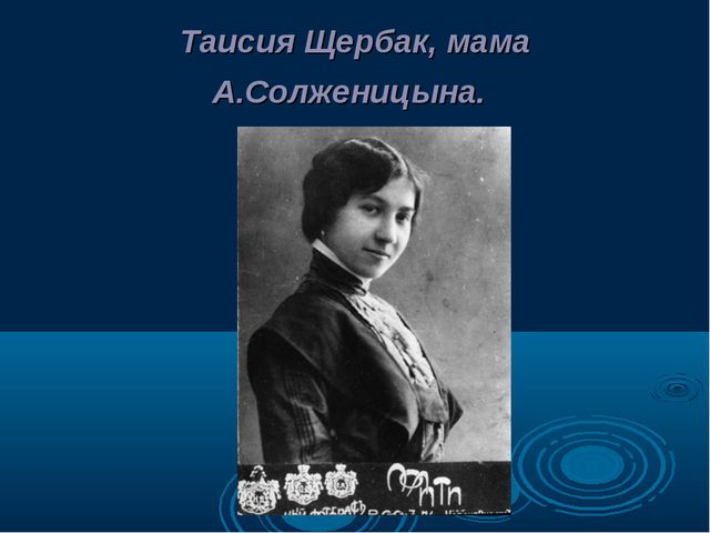 Таисия Щербак, мама А.Солженицына.