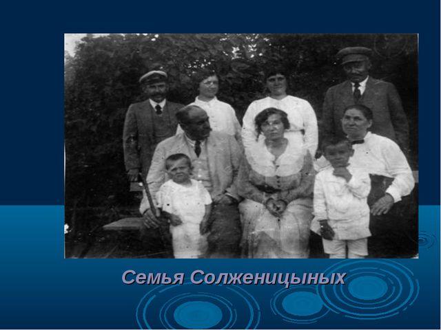 Семья Солженицыных