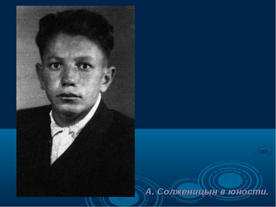 А. Солженицын в юности.