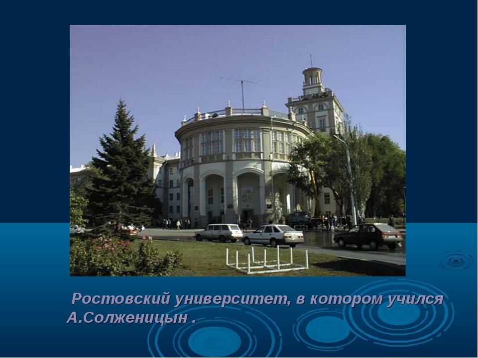 Ростовский университет, в котором учился А.Солженицын .