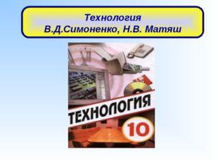 СИМОНЕНКО 10 КЛАСС ТЕХНОЛОГИЯ УЧЕБНИК СКАЧАТЬ БЕСПЛАТНО