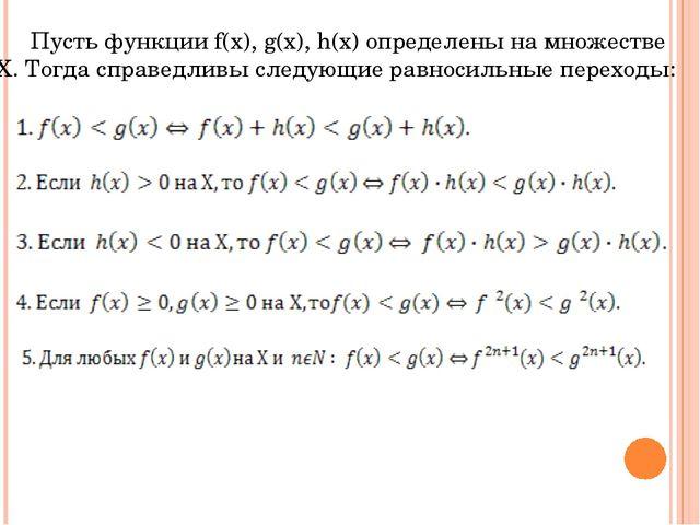 Пусть функции f(x), g(x), h(x) определены на множестве Х. Тогда справедливы...