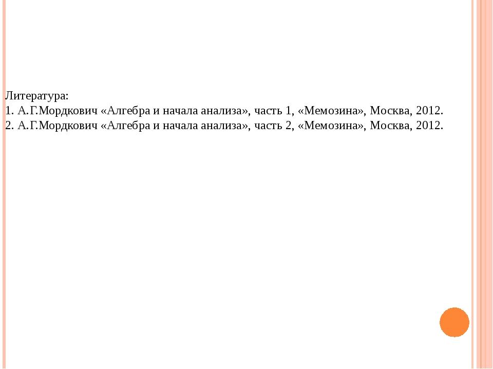 Литература: 1. А.Г.Мордкович «Алгебра и начала анализа», часть 1, «Мемозина»,...