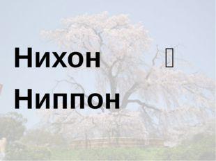 Нихон 砉 Ниппон