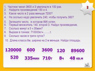Частное чисел 3600 и 3 увеличьте в 100 раз. Найдите произведение 150 и 4. Как