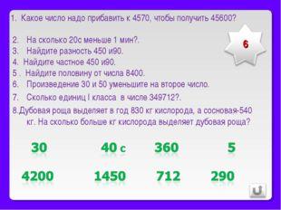 Какое число надо прибавить к 4570, чтобы получить 45600? На сколько 20с меньш