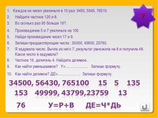 Каждое из чисел увеличьте в 10 раз: 3450, 5643, 76510. Найдите частное 120 и