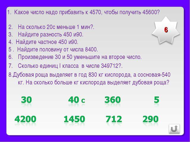 Какое число надо прибавить к 4570, чтобы получить 45600? На сколько 20с меньш...