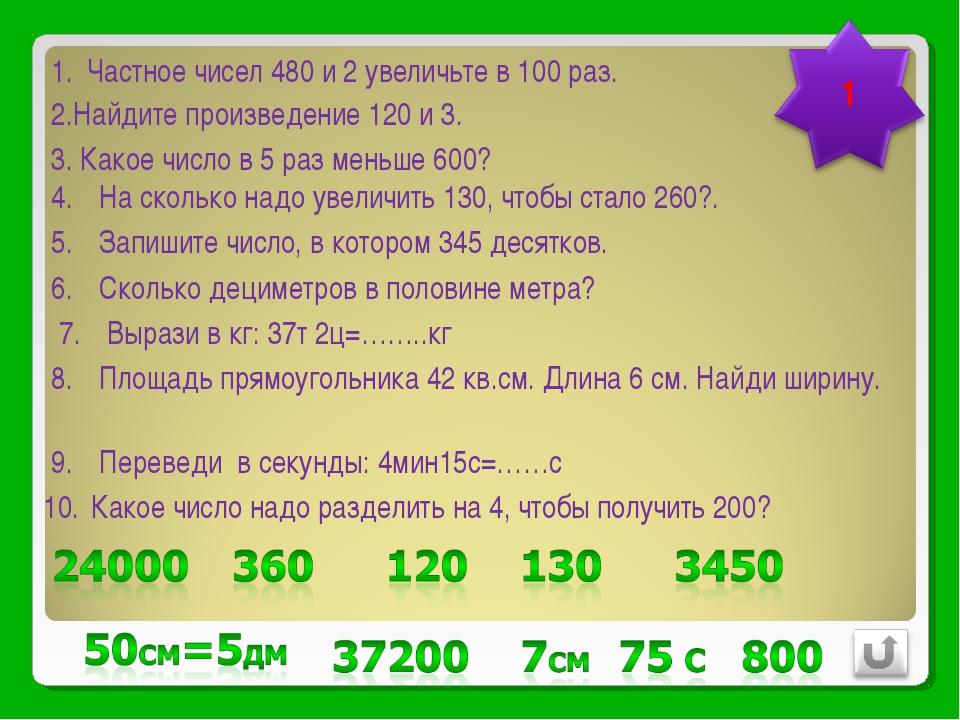 Частное чисел 480 и 2 увеличьте в 100 раз. 2.Найдите произведение 120 и 3. 3....