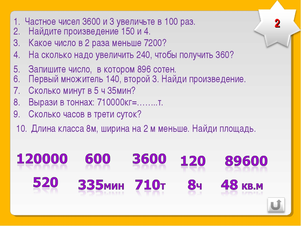 Частное чисел 3600 и 3 увеличьте в 100 раз. Найдите произведение 150 и 4. Как...
