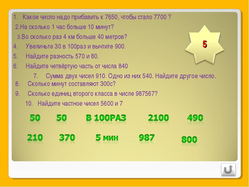 Какое число надо прибавить к 7650, чтобы стало 7700 ? 2.На сколько 1 час боль...