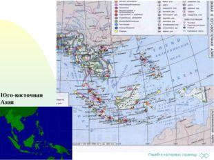 Юго-восточная Азия Перейти на первую страницу