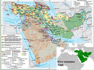 Юго-западная Азия Перейти на первую страницу