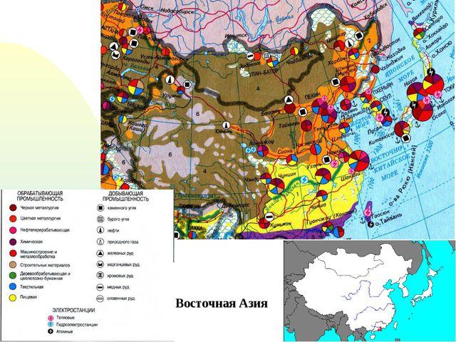 Восточная Азия Перейти на первую страницу