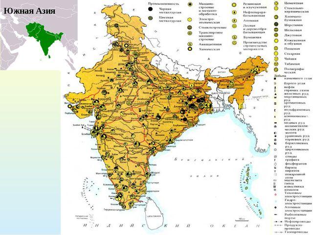 Южная Азия Перейти на первую страницу