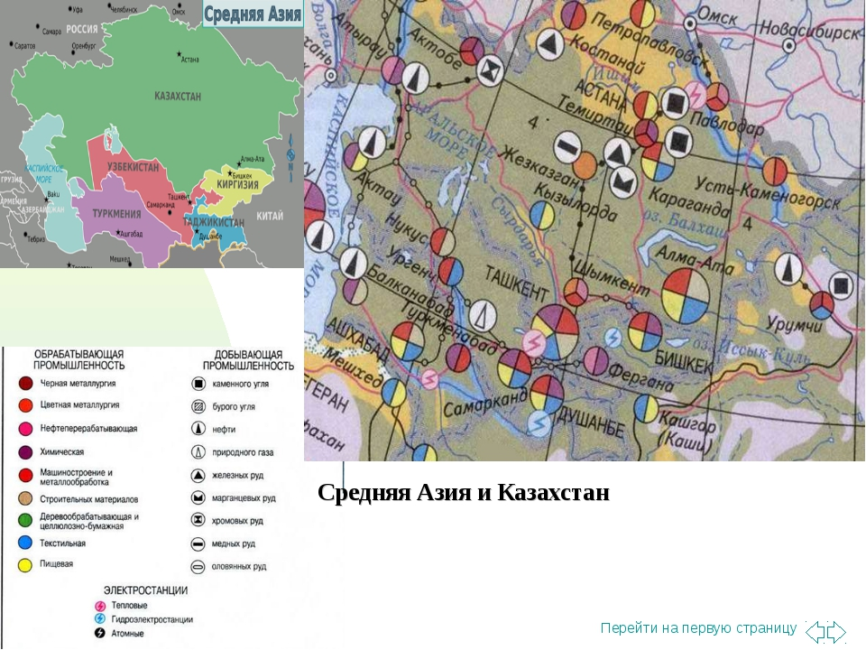 Средняя Азия и Казахстан Перейти на первую страницу