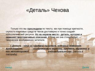 «Деталь» Чехова Только что мы проследили по тексту, как при помощи краткости