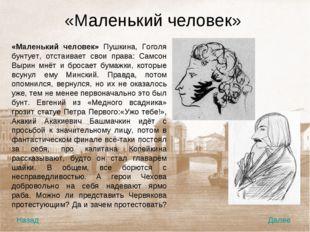 «Маленький человек» «Маленький человек» Пушкина, Гоголя бунтует, отстаивает с