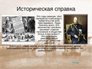 Историческая справка Это годы реакции: убит император Александр II, правител