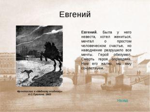 Евгений Евгений. Была у него невеста, хотел жениться, мечтал о простом челове