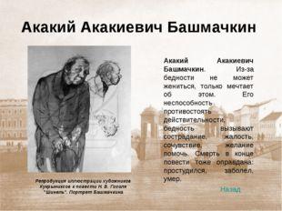Акакий Акакиевич Башмачкин Акакий Акакиевич Башмачкин. Из-за бедности не може