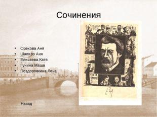 Сочинения Орехова Аня Шапиро Аня Елисеева Катя Гунина Маша Поздоровкина Лена