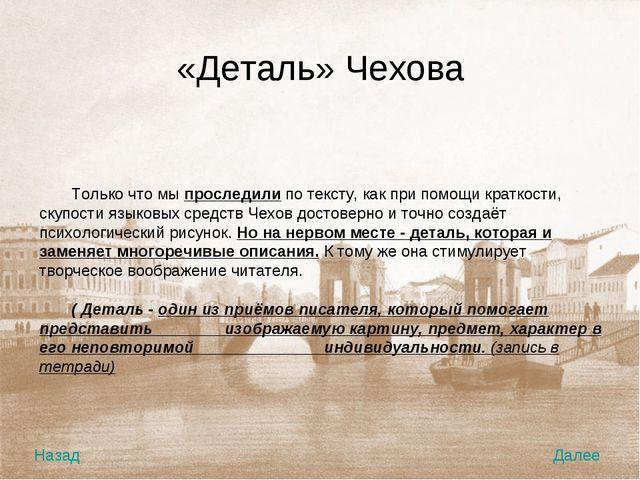 «Деталь» Чехова Только что мы проследили по тексту, как при помощи краткости...