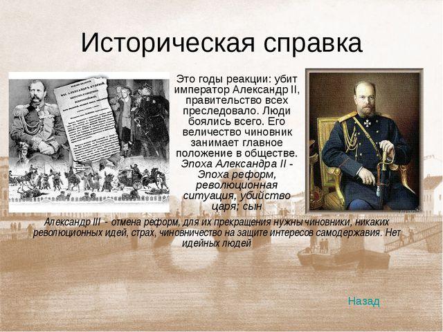 Историческая справка Это годы реакции: убит император Александр II, правител...