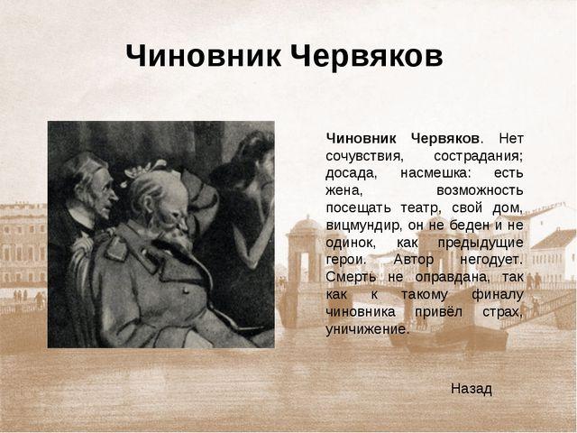 Чиновник Червяков Чиновник Червяков. Нет сочувствия, сострадания; досада, нас...