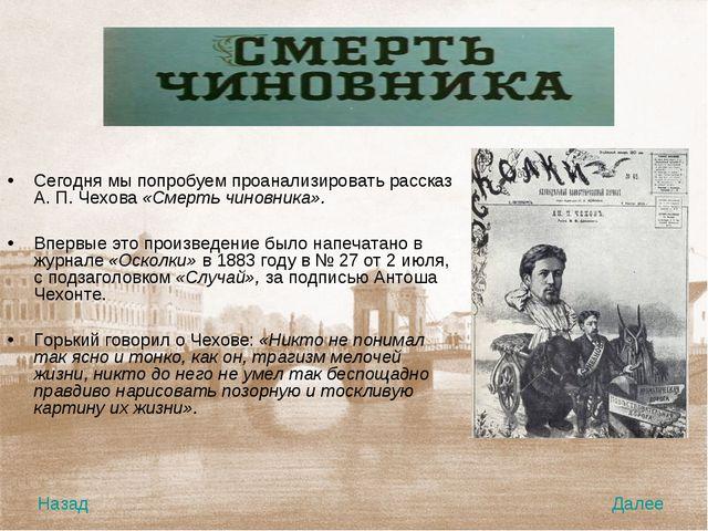 Сегодня мы попробуем проанализировать рассказ А. П. Чехова «Смерть чиновника...