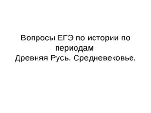 Вопросы ЕГЭ по истории по периодам Древняя Русь. Средневековье.