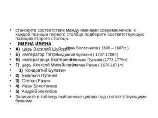 становите соответствие между именами современников: к каждой позиции первого