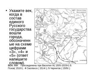Укажите век, когда в состав единого Русского государства вошли города, обозна