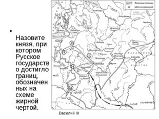 Назовите князя, при котором Русское государство достигло границ, обозначенны