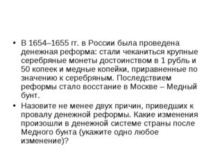 В 1654–1655 гг. в России была проведена денежная реформа: стали чеканиться кр