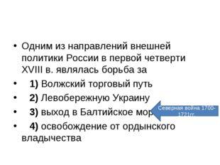 Одним из направлений внешней политики России в первой четверти XVIII в. являл