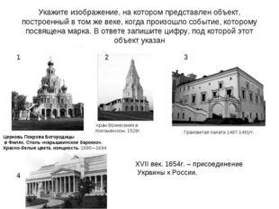 Укажите изображение, на котором представлен объект, построенный в том же веке