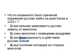 Что из названного было причиной поражения русских войск на реке Калке в 1223